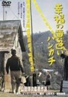 幸福の黄色いハンカチ [DVD]の詳細を見る