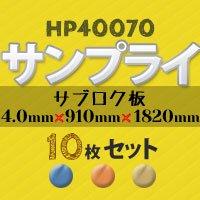 【法人様個人事業主様限定商品】プラダン HP40070 厚み4.0mm×910mm×1820mm (10枚) Dブルー