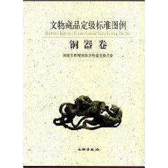 文物蔵品定級標準図例・第2巻銅器(中国語)