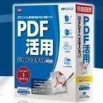 メディアドライブ やさしくPDFへ文字入力PRO v.7.0 1ライセンス