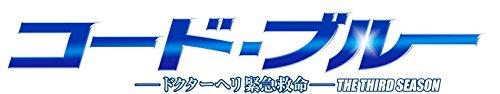 コード・ブルー ~ドクターヘリ緊急救命~ THE THIRD S...[Blu-ray/ブルーレイ]