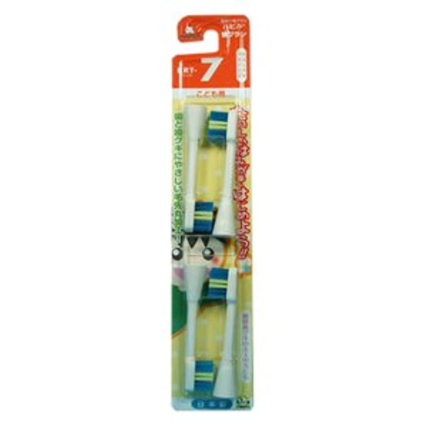 ミニマム 電動付歯ブラシ ハピカ 専用替ブラシ こども用 毛の硬さ:やわらかめ BRT-7 4個入