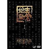 始皇帝烈伝 ファーストエンペラー DVD-BOX I