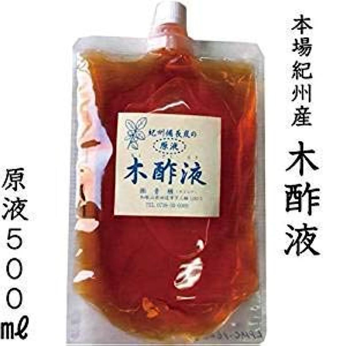 弁護財産アウター紀州備長炭 木酢液 原液 入浴 お風呂用 (500ml×1個) 木酢