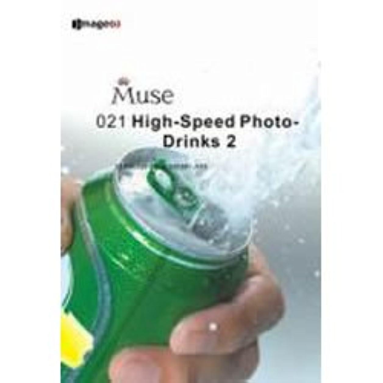 紀元前高く捨てるミューズ Vol.21 瞬間写真 飲物 (2)