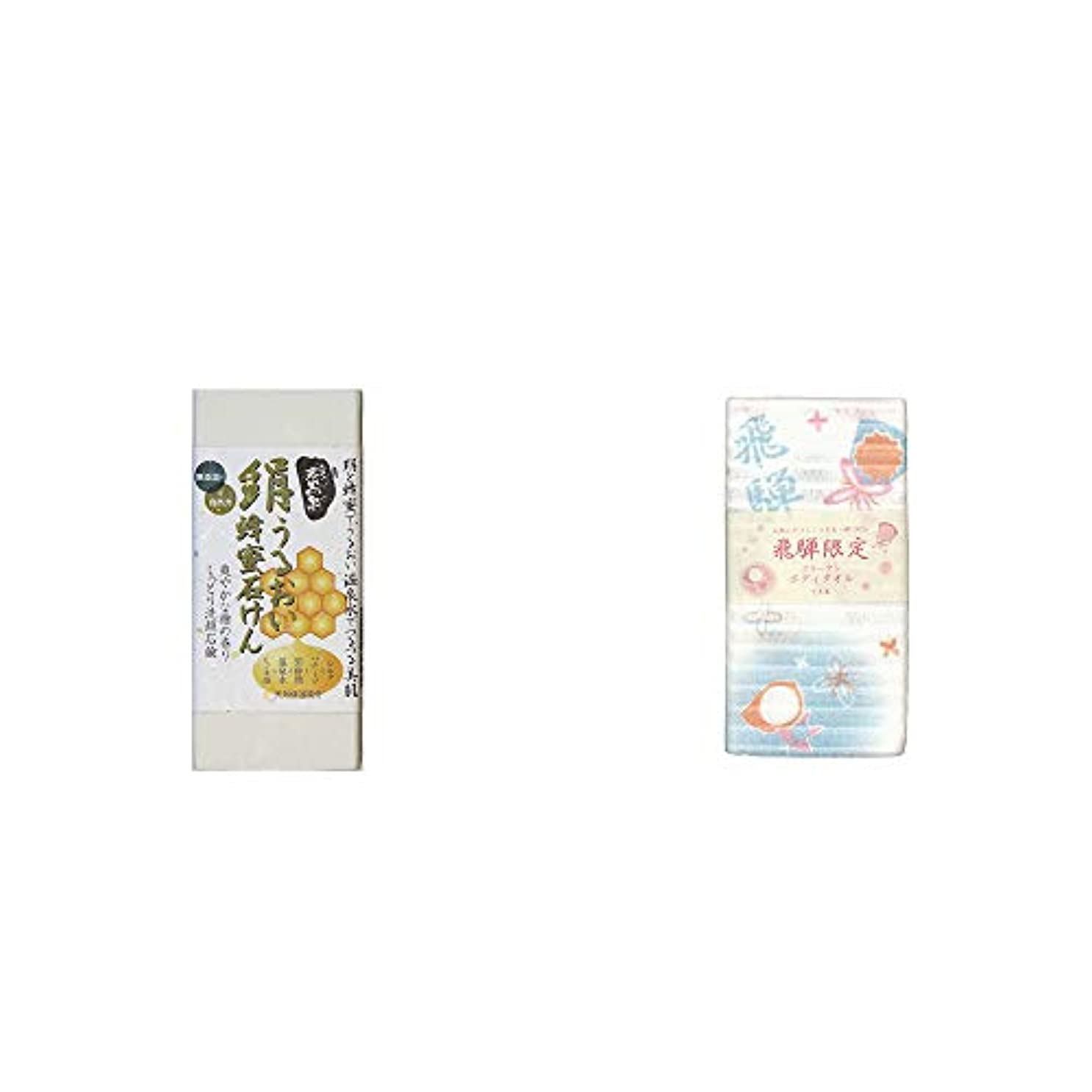 産地学部シアー[2点セット] ひのき炭黒泉 絹うるおい蜂蜜石けん(75g×2)?(飛騨限定)さるぼぼ コラーゲンボディタオル【白】(綿100%)