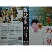 ひまわり【字幕版】 [VHS]