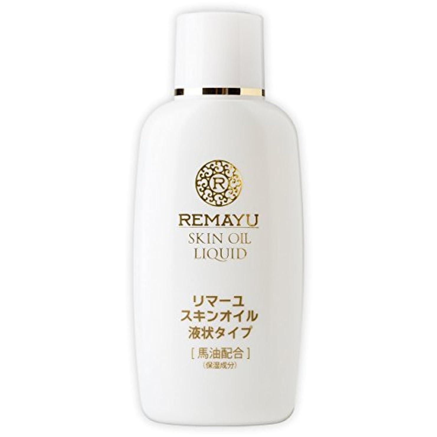リマーユ オイル液状 60ml リバテープ製薬 公式 日本製 馬油 アルガンオイル スクワラン 五葉松オイル 乾燥 顔 フェイス 全身 髪