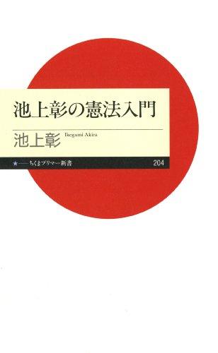 池上彰の憲法入門 (ちくまプリマー新書)の詳細を見る