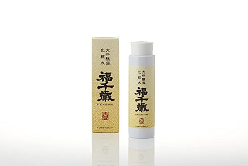 浸漬新しい意味サーバ福千歳 大吟醸酒化粧水150ml