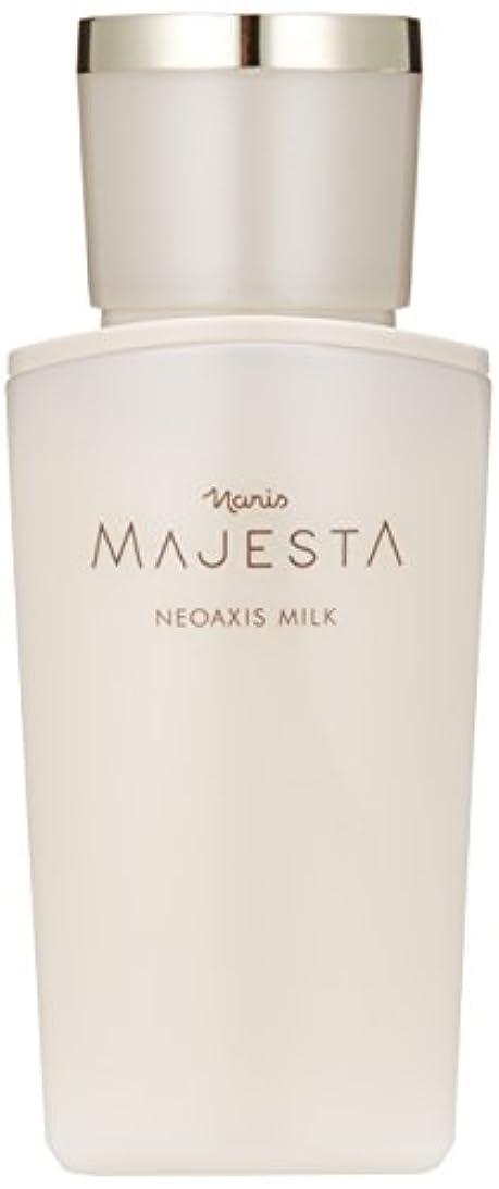 ナリス マジェスタネオアクシス ミルク《80ml》