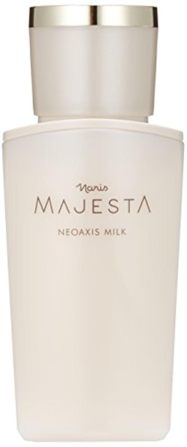 オセアニア花弁気付くナリス マジェスタネオアクシス ミルク《80ml》