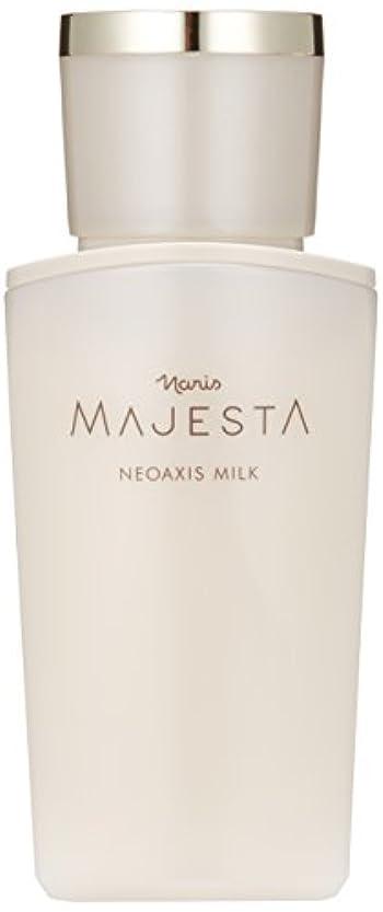 教室ストリップ最適ナリス マジェスタネオアクシス ミルク《80ml》