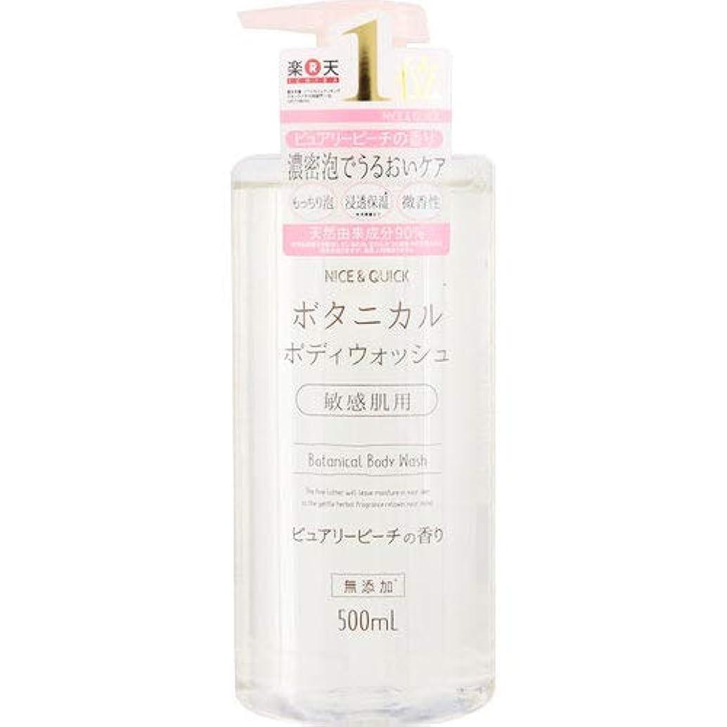 仕出します乳白側NICE&QUICK ボタニカル ボディウォッシュ ピュアリーピーチの香り 500ml ナイスクイック