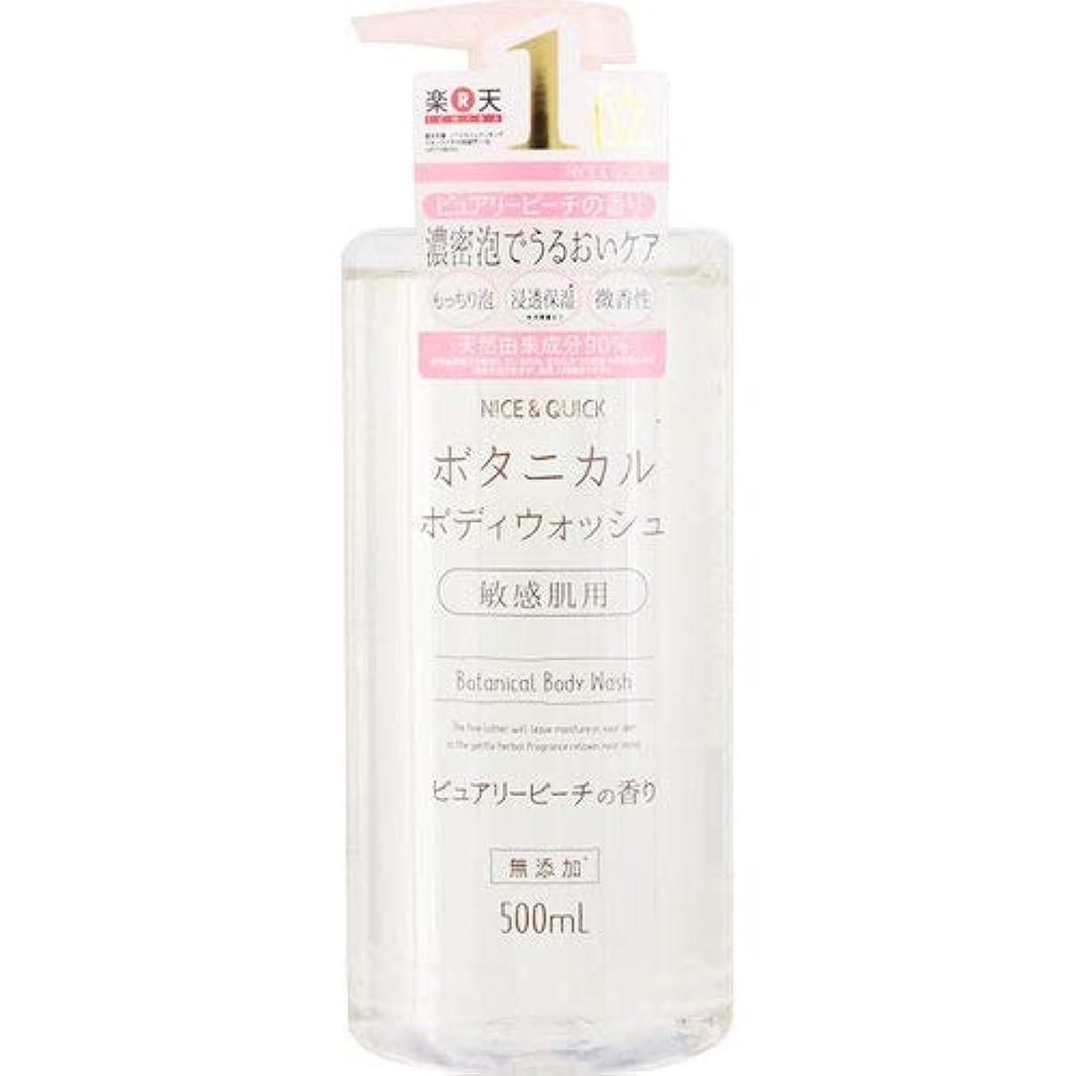差し引くモナリザ承認NICE&QUICK ボタニカル ボディウォッシュ ピュアリーピーチの香り 500ml ナイスクイック