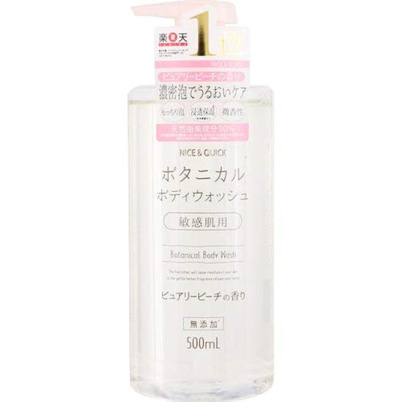 リスナーペインギリックペンフレンドNICE&QUICK ボタニカル ボディウォッシュ ピュアリーピーチの香り 500ml ナイスクイック