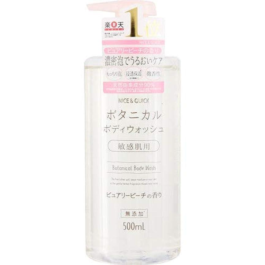 ボトルネックスタジオ喜びNICE&QUICK ボタニカル ボディウォッシュ ピュアリーピーチの香り 500ml ナイスクイック