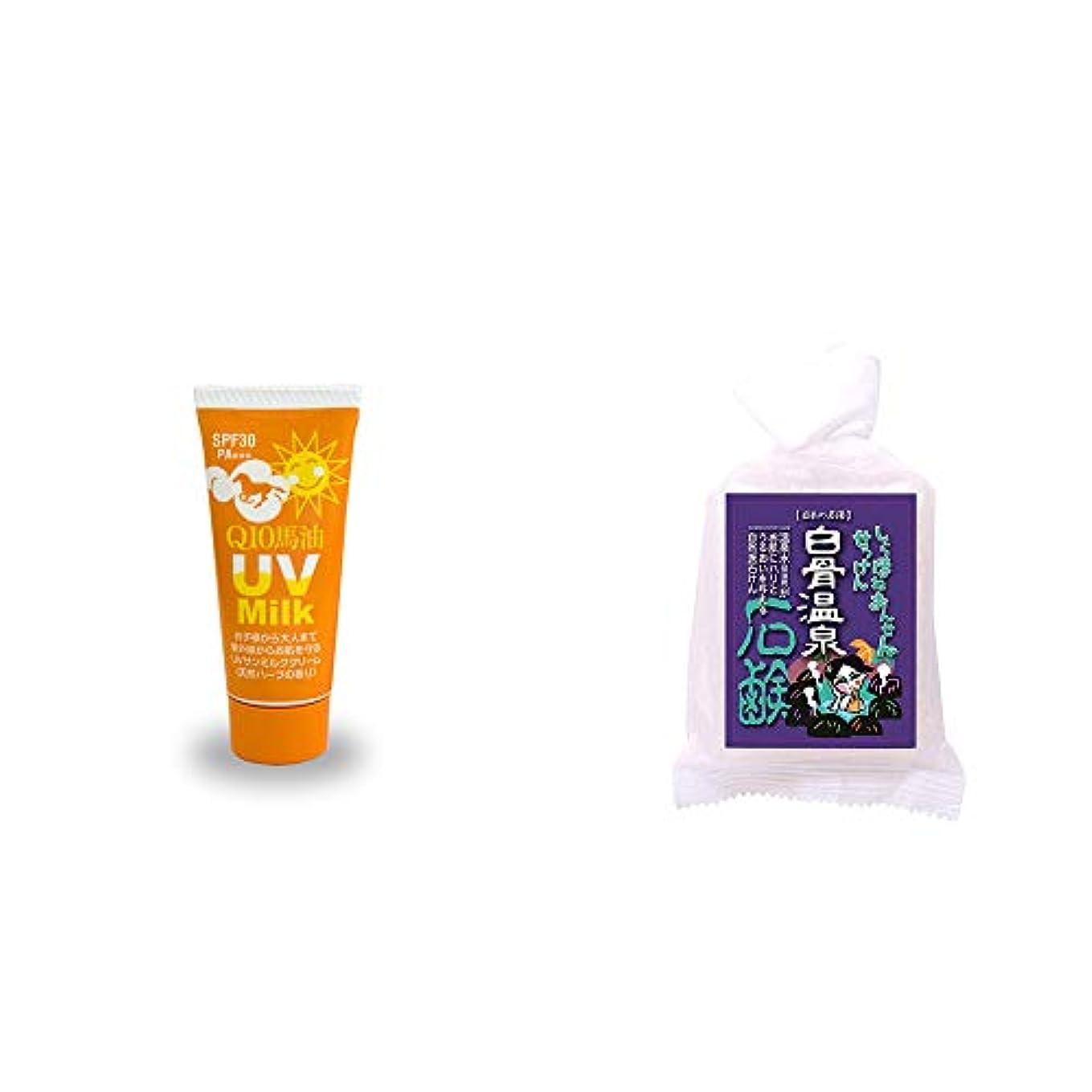 薬遵守する変える[2点セット] 炭黒泉 Q10馬油 UVサンミルク[天然ハーブ](40g)?信州 白骨温泉石鹸(80g)