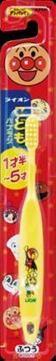 吐く相対サイズライオン こどもハブラシ 1.5-5才用(ふつう) ギザギザカットの子供用歯ブラシ×120点セット (4903301017134)