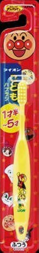 モチーフメナジェリーライオン こどもハブラシ 1.5-5才用(ふつう) ギザギザカットの子供用歯ブラシ×120点セット (4903301017134)