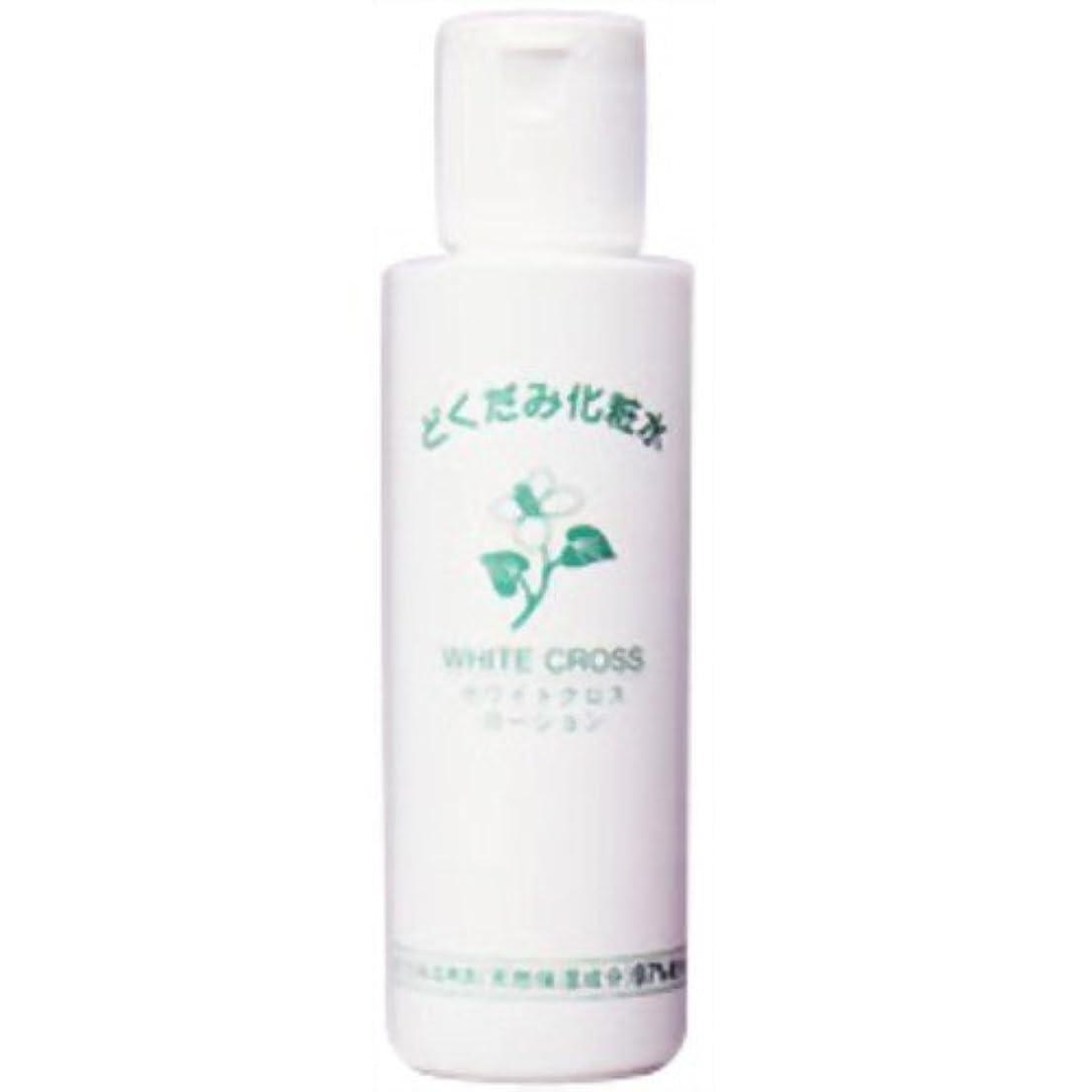 摂氏取り扱い鉛どくだみ化粧水 ホワイトクロス ローション 150ml