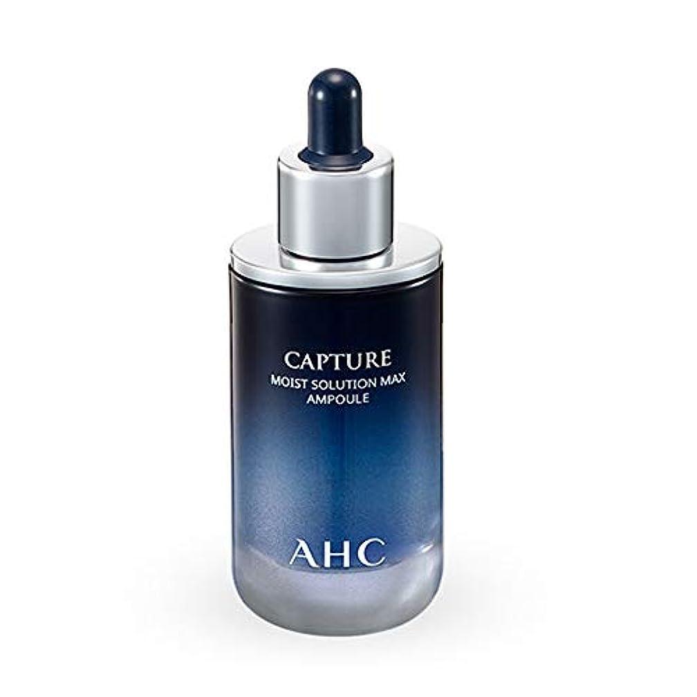 より多い宿る乱用AHC(エーエイチシー) キャプチャーモイスト ソリューションマックスアンプル50ml2本セット