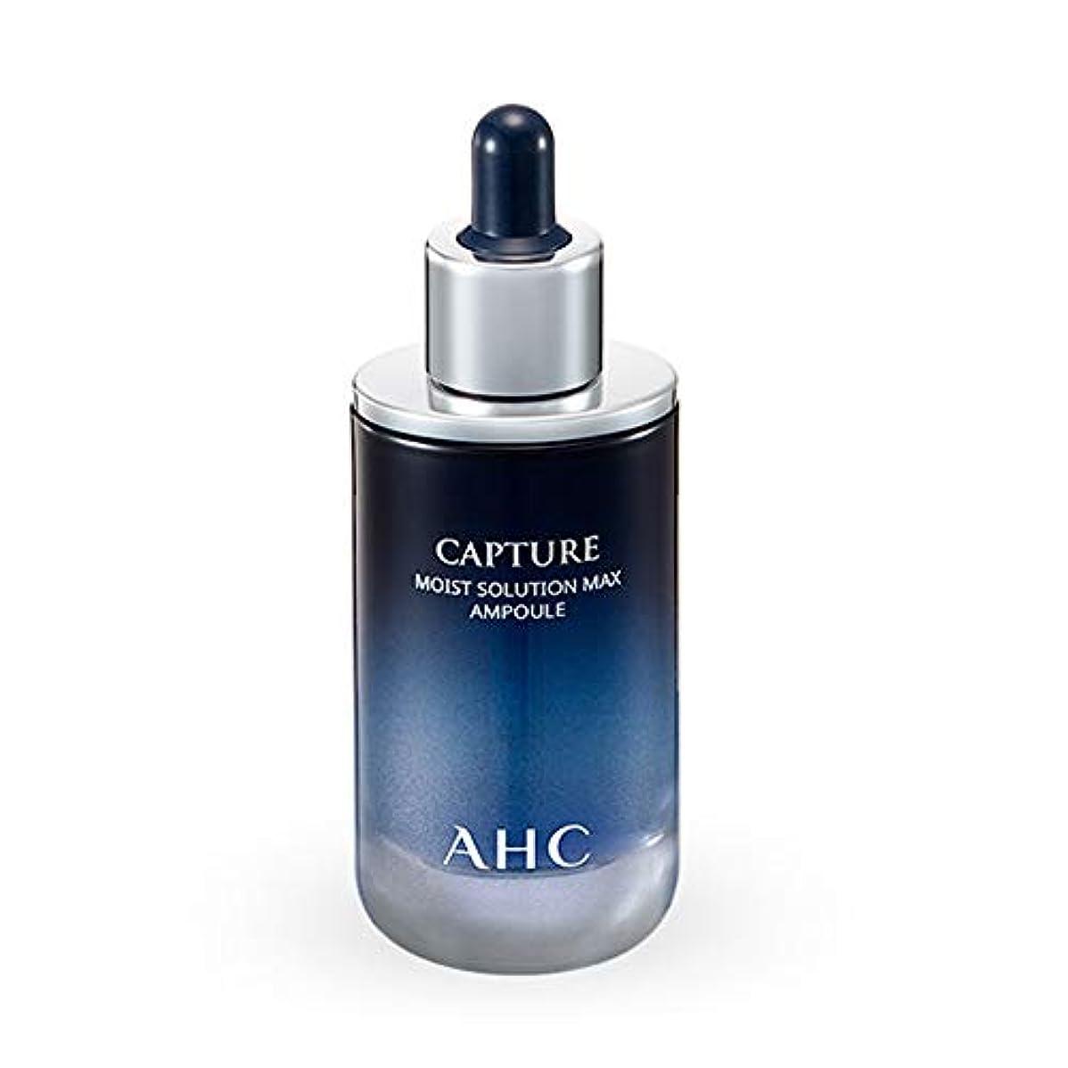複雑な気分が良いみなすAHC(エーエイチシー) キャプチャーモイスト ソリューションマックスアンプル50ml2本セット
