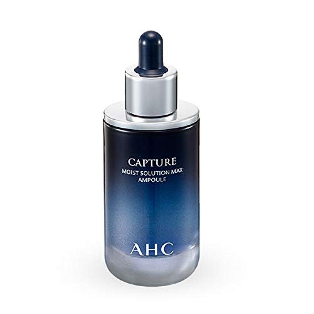 招待霜指AHC(エーエイチシー) キャプチャーモイスト ソリューションマックスアンプル50ml2本セット
