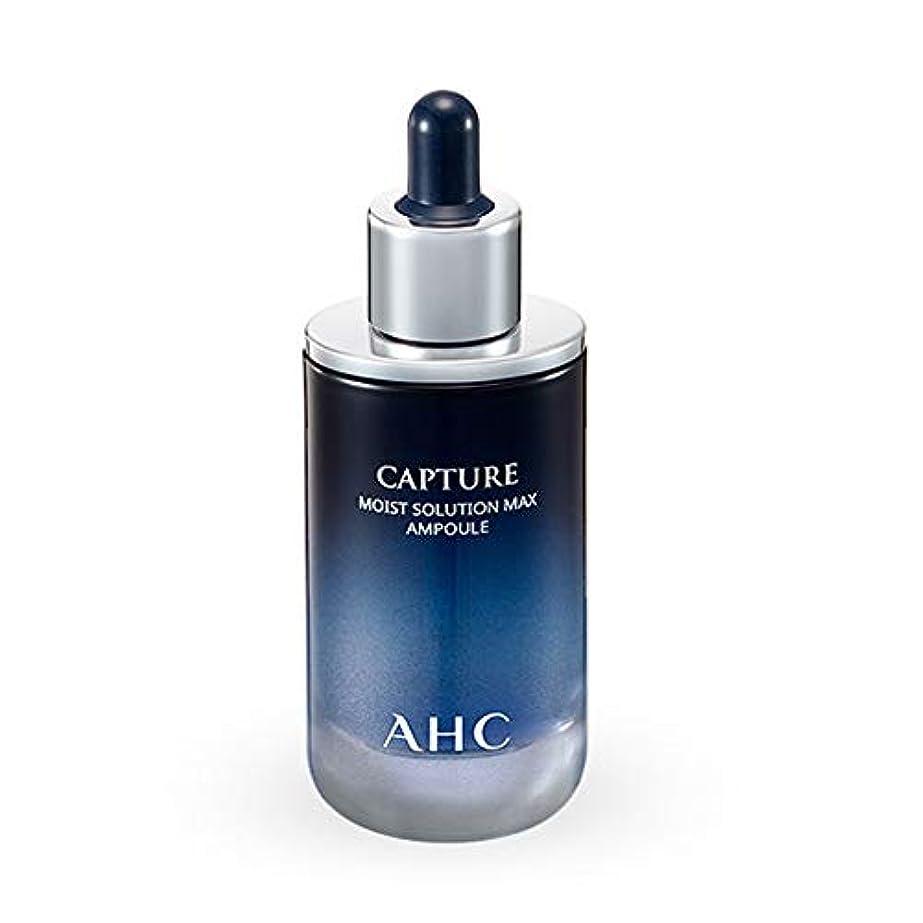 バタフライ鏡応じるAHC(エーエイチシー) キャプチャーモイスト ソリューションマックスアンプル50ml2本セット