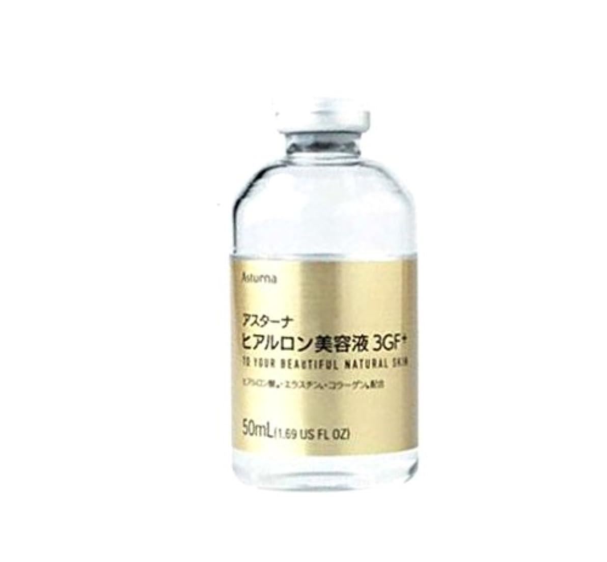 ドラフトの配列効率的にアスターナ ヒアルロン美容液3GF+ 50ml