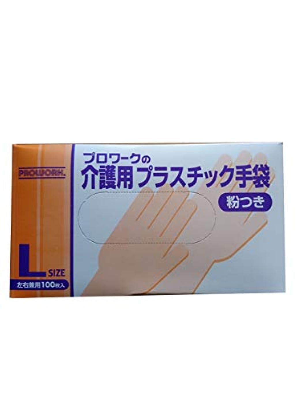 中世の文字レイプ介護用プラスチック手袋 粉つき Lサイズ 左右兼用100枚入