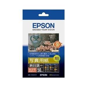 エプソン(EPSON) 写真用紙<絹目調> (ハガキ/50枚...