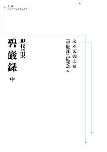 [画像:現代語訳 碧巌録(中) (岩波オンデマンドブックス)]