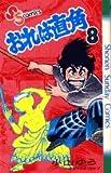 おれは直角 8 (少年サンデーコミックス)