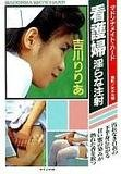 吉川りりあ―看護婦淫らな注射 (マドンナメイト)
