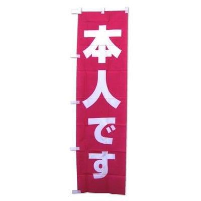 のぼり 「本人です」 ピンク(1枚) 選挙用・応援グッズ用品!