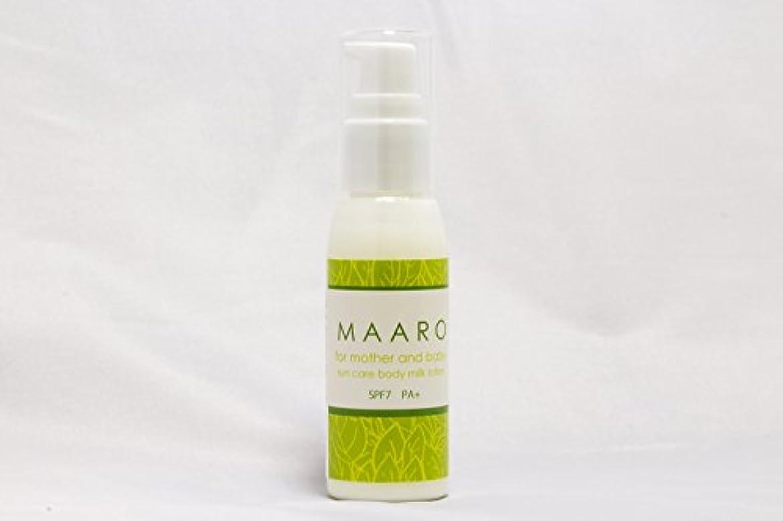 サイズ薄汚い血色の良いMAARO アロマエキス&アロマオイルミルクローション