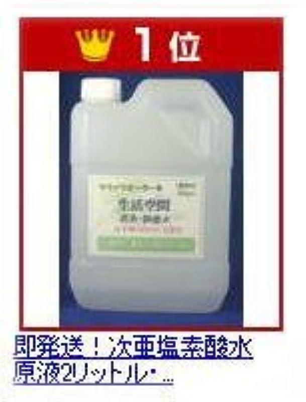 そこからヒロインはっきりしないサライウォーター(次亜塩素酸水)2L スプレー付 合計2.5リットル