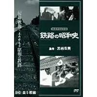 鉄路の昭和史 監修:黒岩保美 全5枚組 スリムパック [DVD]