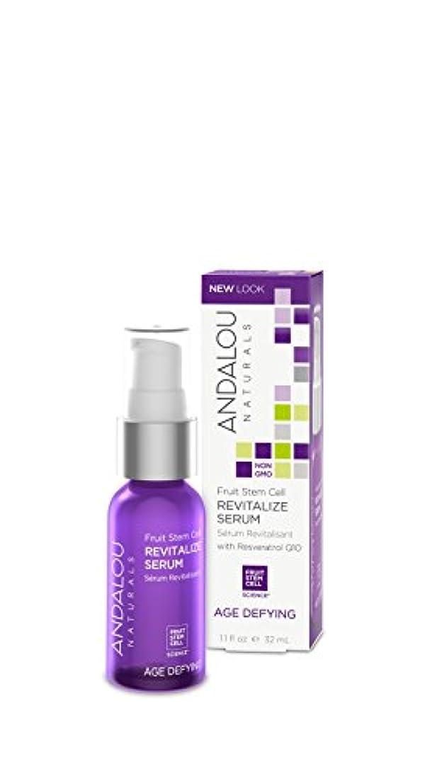 オーガニック ボタニカル 美容液 セラム ナチュラル フルーツ幹細胞 「 FSC セラム 」 ANDALOU naturals アンダルー ナチュラルズ