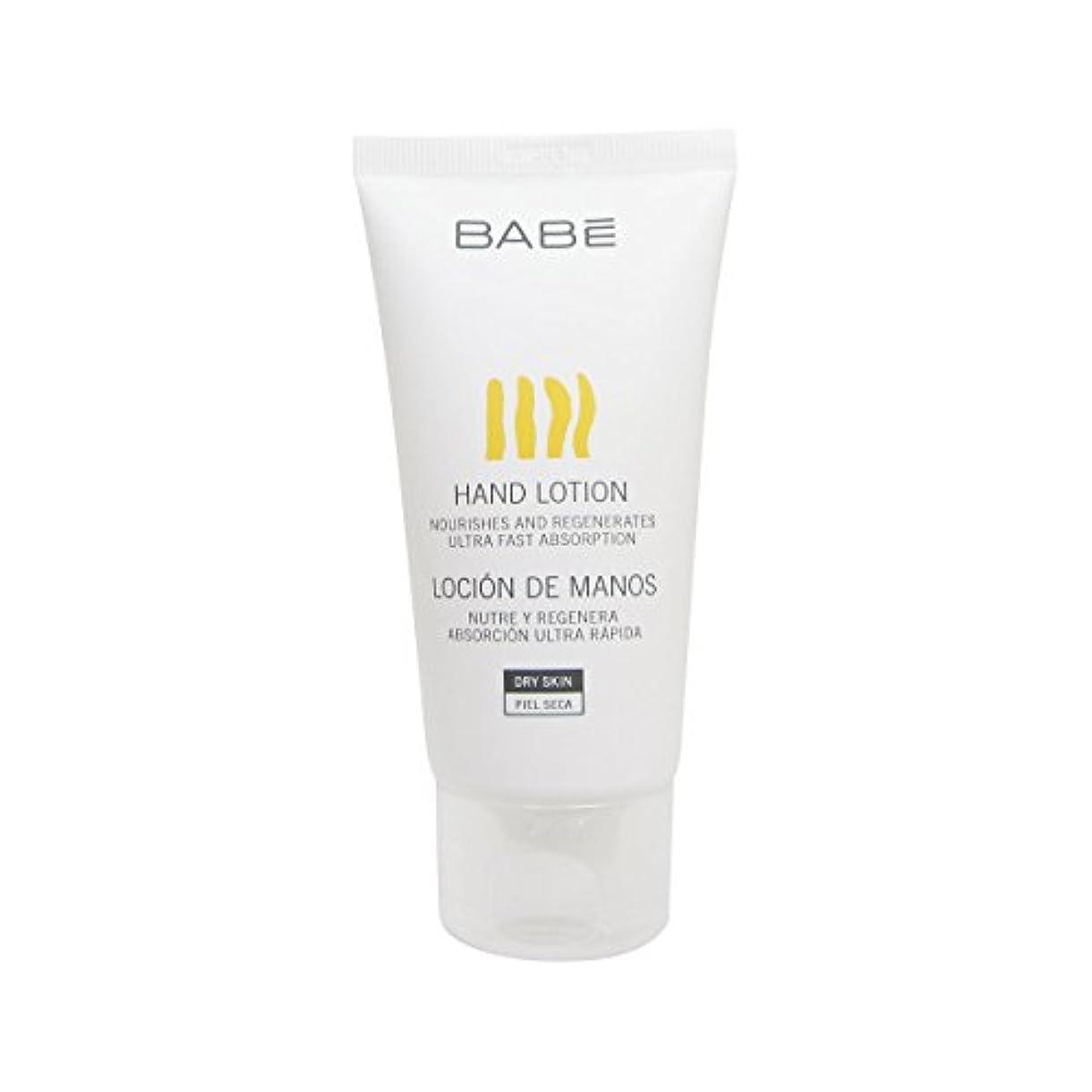 モジュール受信瞑想Babe Hand Cream 75ml [並行輸入品]