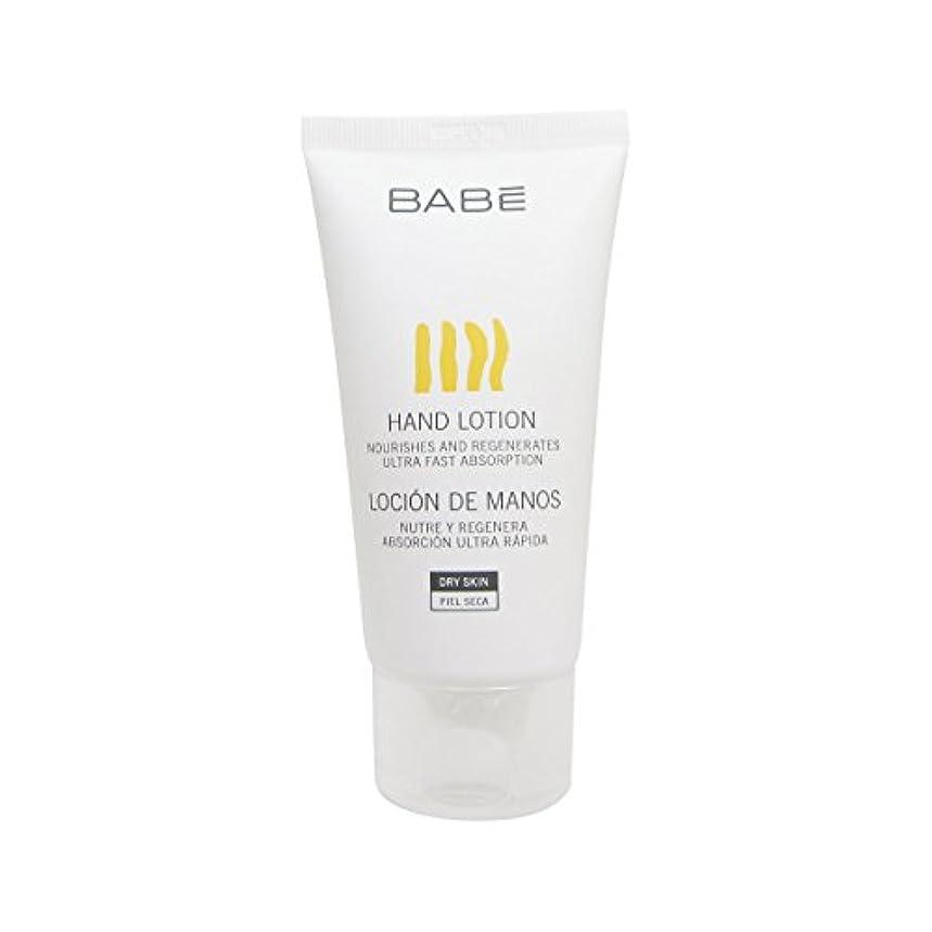 近代化火曜日限定Babe Hand Cream 75ml [並行輸入品]
