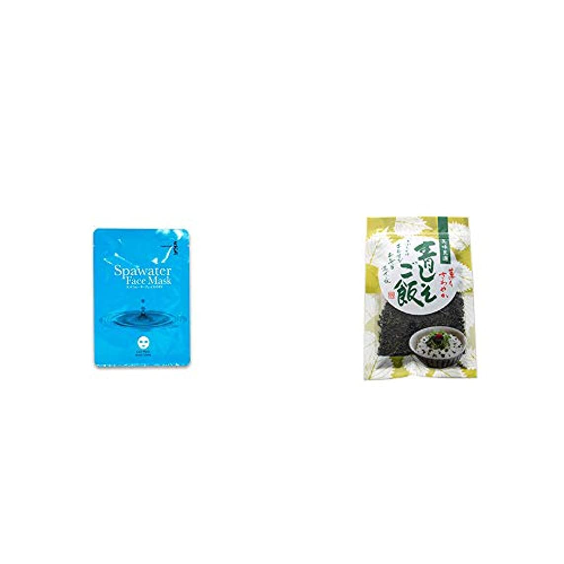 一生やけどディレクトリ[2点セット] ひのき炭黒泉 スパウォーターフェイスマスク(18ml×3枚入)?薫りさわやか 青しそご飯(80g)