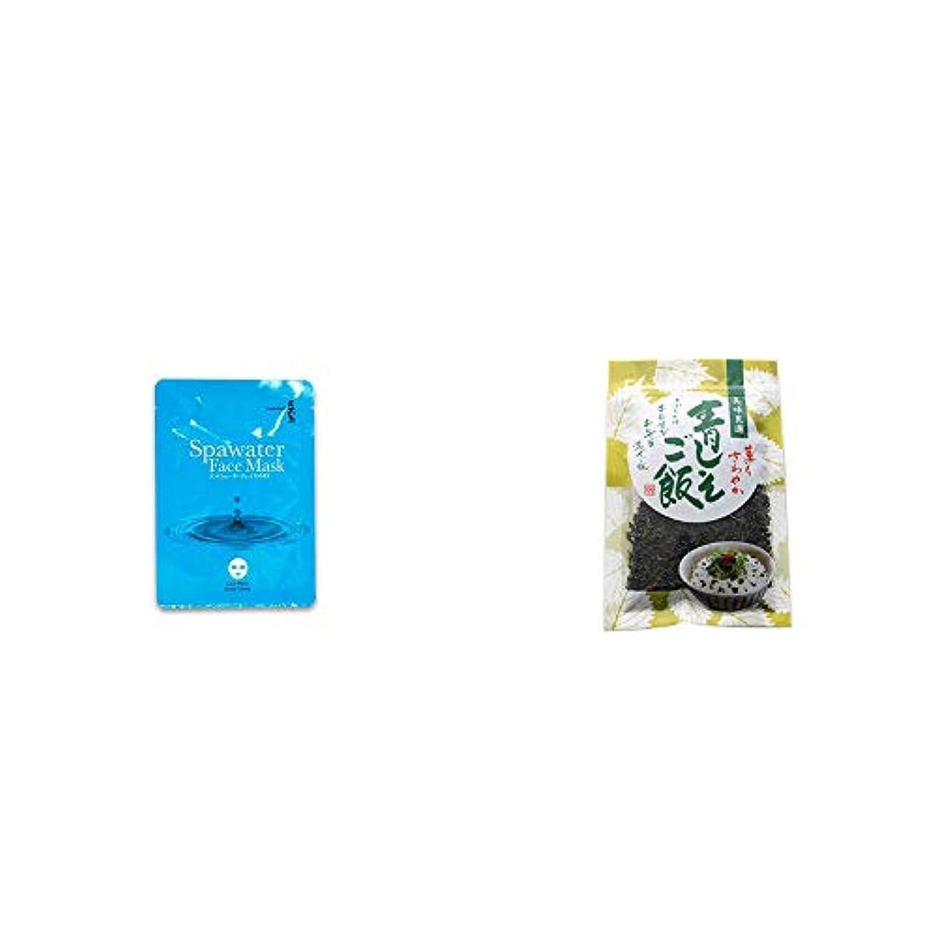 ご覧ください歯科の袋[2点セット] ひのき炭黒泉 スパウォーターフェイスマスク(18ml×3枚入)?薫りさわやか 青しそご飯(80g)