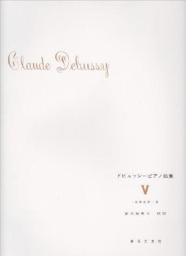 ドビュッシーピアノ曲集(5)