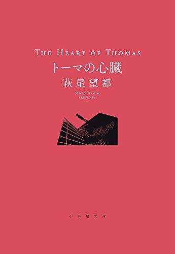 トーマの心臓 (小学館文庫)
