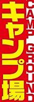 のぼり旗スタジオ のぼり旗 キャンプ場006