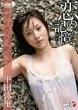 恋の記憶 [DVD]