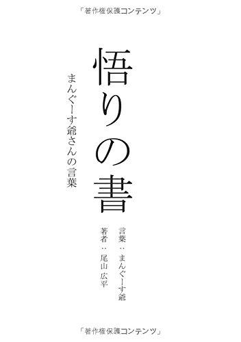 悟りの書 – まんぐーす爺さんの言葉 (MyISBN – デザインエッグ社)