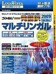 コリャ英和!一発翻訳 2009 for Win マルチリンガル
